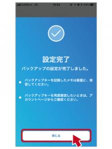 仮想通貨モバイルウォレット┃Ginco(ギンコ)の設定方法や使い方を解説
