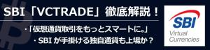 仮想通貨取引所┃SBIバーチャルカレンシーズ(VCTRADE)の特徴と登録方法を解説【2018年最新版】