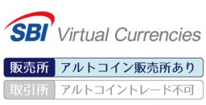 国内の仮想通貨取引所┃SBI VCTRADE~SBIバーチャルカレンシーズ~の詳細情報