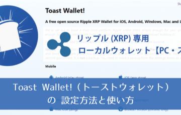 仮想通貨リップルのウォレット┃Toast Wallet(トーストウォレット)マニュアル