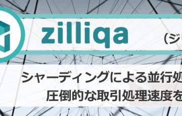 仮想通貨ジリカ(ZIL)┃特徴とおすすめの取引所やウォレットを紹介