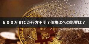 600万枚のビットコインが行方不明状態┃価格にはどう影響する?