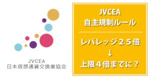 レバレッジ上限が4倍まで?日本仮想通貨交換業協会の規制に動き
