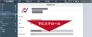 BitMEX(ビットメックス)口座開設方法