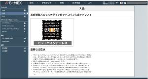 BitMEX(ビットメックス)入出金方法