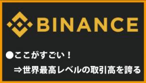 海外のおすすめ仮想通貨取引所┃BINANCE(バイナンス)
