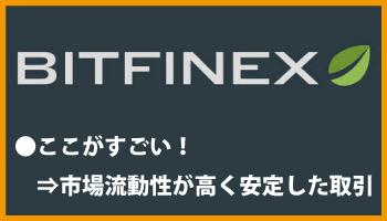 海外のおすすめ仮想通貨取引所┃BITFINEX(ビットフィネックス)