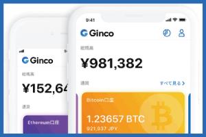 おすすめの仮想通貨モバイルウォレット
