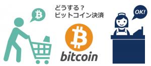 ビットコイン決済は無料で始められる?メリットや導入事例を紹介!