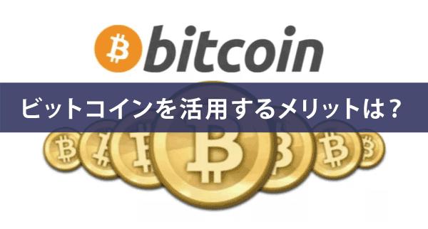 ビットコインを使うメリットと問題点をまとめてみよう