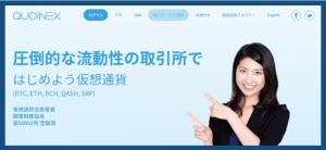 仮想通貨イーサリアムが購入できる取引所┃コインエクスチェンジ(QUOINEX)