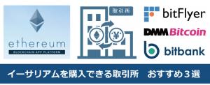 仮想通貨イーサリアムが購入できる取引所【おすすめ3選】