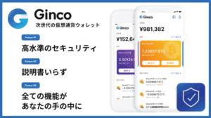 完全日本語対応で使いやすいモバイルウォレットGinco