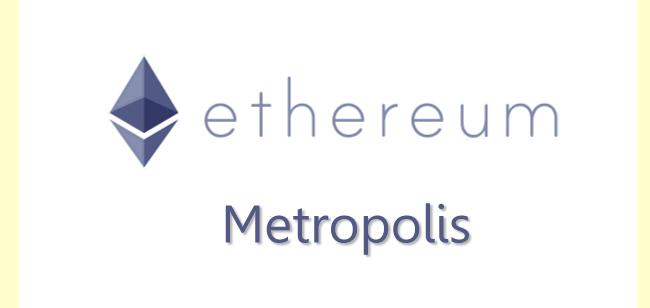 仮想通貨最新ニュース┃イーサリアムのアップグレード「メトロポリス」とは