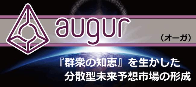 仮想通貨オーガ(augur)の特徴と将来性について