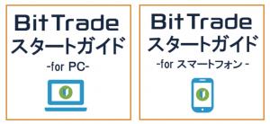 国内の仮想通貨取引所┃BitTrade~ビットトレード~の特徴