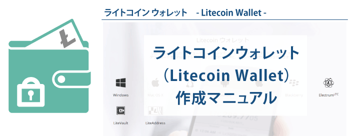 仮想通貨ライトコインのウォレット┃LitecoinWallet作成マニュアル