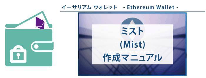 仮想通貨イーサリアムのウォレット┃Mist(ミスト)作成マニュアル
