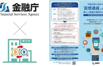 仮想通貨取引所が金融庁により認可される