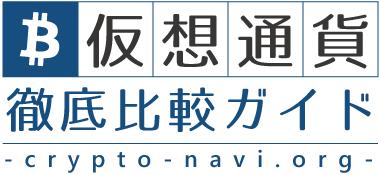 仮想通貨・徹底比較ガイド┃クリプトナビ(Crypto-Navi)