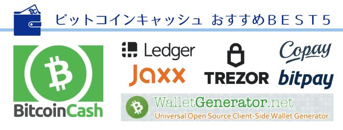 ビットコインキャッシュ(BCH)のおすすめウォレット5選!