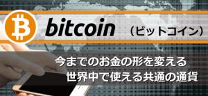 仮想通貨ビットコインの特徴┃この仕組みが世界を変える