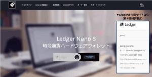仮想通貨のハードウェアウォレット┃LedgerNanoS(レジャーナノエス)日本正規代理店