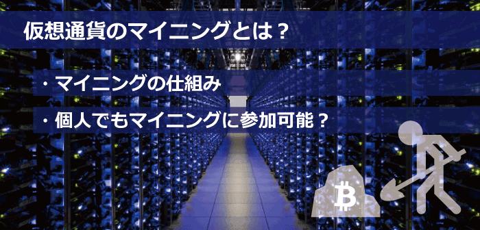 仮想通貨のマイニングとは?その仕組みや参加方法について解説
