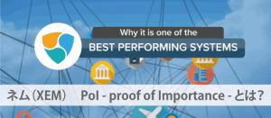 仮想通貨ネム(XEM)┃プルーフオブインポータンス(PoI)とは?