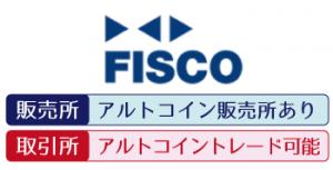 FISCO(フィスコ)の特徴と登録方法を解説!
