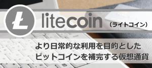 ライトコインの特徴┃ビットコインの欠点を補い日常利用を目指す