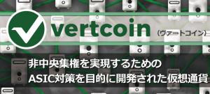 仮想通貨ヴァートコイン(VTC)┃おすすめの取引所やウォレットを紹介