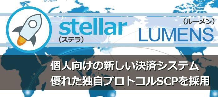 仮想通貨ステラ/ルーメン(XLM)とは?その特徴を分かりやすく解説