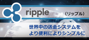 リップル(XRP)の特徴┃様々な送金システムが繋がる?