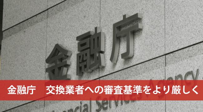 【金融庁】仮想通貨取引所など交換業者への規制をより厳しく