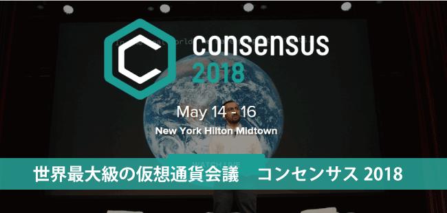 コンセンサス2018┃価格変動に影響?NYで世界最大の仮想通貨会議!