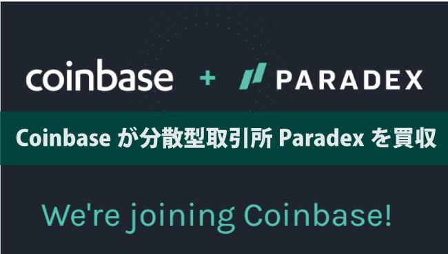 ERC20系トークンの取引に向けてCoinbaseが分散型取引所Paradexを買収