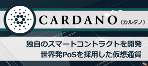 仮想通貨エイダコイン(ADA・カルダノ)┃特徴とおすすめの取引所を紹介