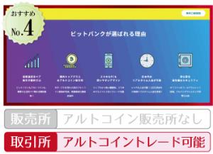 国内の仮想通貨取引所┃bitbank ~ビットバンク~の詳細情報