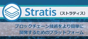 仮想通貨ストラティス(STRAT)┃おすすめの取引所やウォレットを紹介