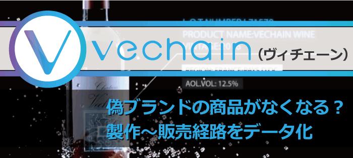 仮想通貨ヴィチェーン(VEN)┃特徴とおすすめの取引所を紹介