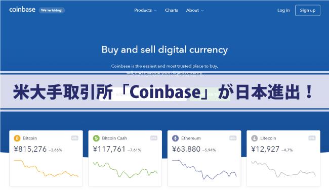 米大手取引所「Coinbase」が日本支社設立!三菱UFJも約10億円出資