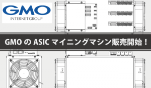 6月6日販売開始!GMOの最新マイニング(ASIC)マシン【GMOマイナー】