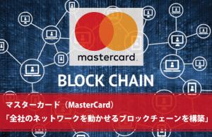 「全社のネットワークを動かせるブロックチェーンを構築」マスターカード(MasterCard)