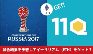 サッカーW杯ロシア大会┃試合結果を予測でイーサリアム(ETH)をゲット!