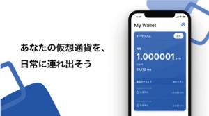 イーサリアム(ETH)専用アプリ「Wei Wallet(ウェイウォレット)」とは?