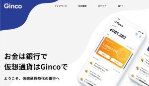 スマホで簡単に管理できる日本製ウォレット「Ginco」