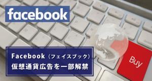 facebookが仮想通貨広告を一部解禁┃ICOやバイナリオプションは依然禁止