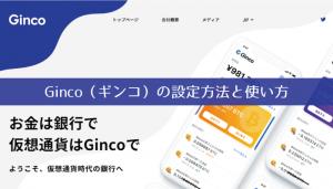日本発のモバイルウォレット┃Ginco(ギンコ)の特徴と使い方