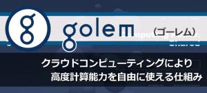 仮想通貨ゴーレム(GNT)┃特徴とおすすめの取引所やウォレットを紹介